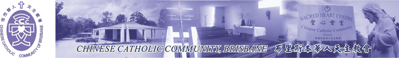 布里斯本華人天主教會
